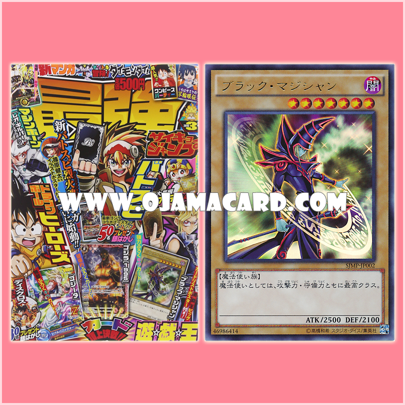 Saikyō Jump March 2015 + SJMP-JP002 : Dark Magician / Black Magician (Ultra Rare)