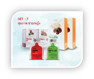 SET 7 ชุดสุขภาพ ชาย/หญิง ประกอบด้วย 3 ชิ้น HMN Gel, Beta GC Gel, Nutri Fix x2