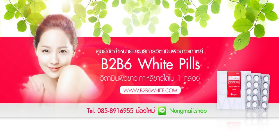 B2B6 White Pills