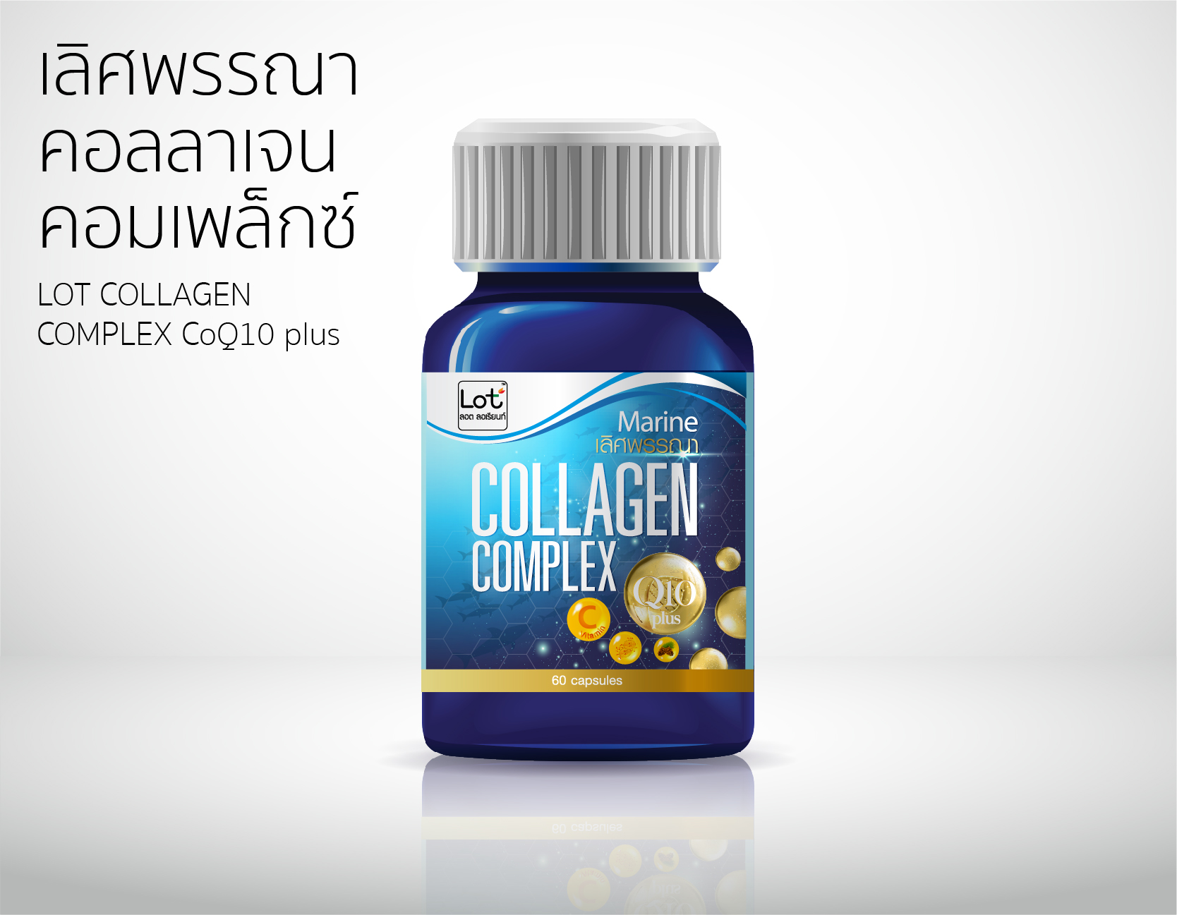 LOT คอลลาเจน คอมเพล็กซ์ (60เม็ด/ขวด) collagen complex (60cap/bottle)