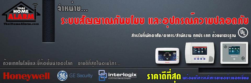 ThaiHomeAlarm