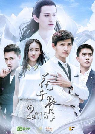 ผลการค้นหารูปภาพสำหรับ The Journey of flower ฮวาเชียนกู่ ภาค 2(2015) DVD บรรยายไทย 5 แผ่นจบ