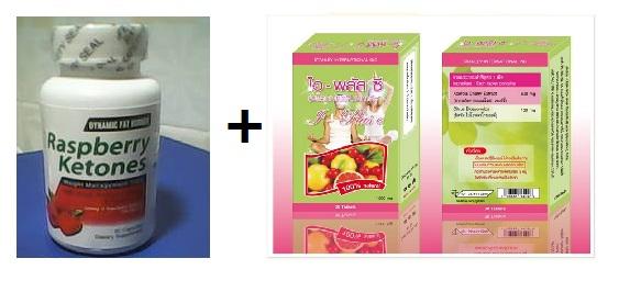 ราสเบอร์รี่คีโตนส์ + ไอพลัสซี
