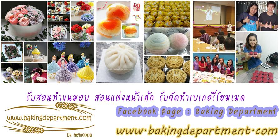 Baking Department