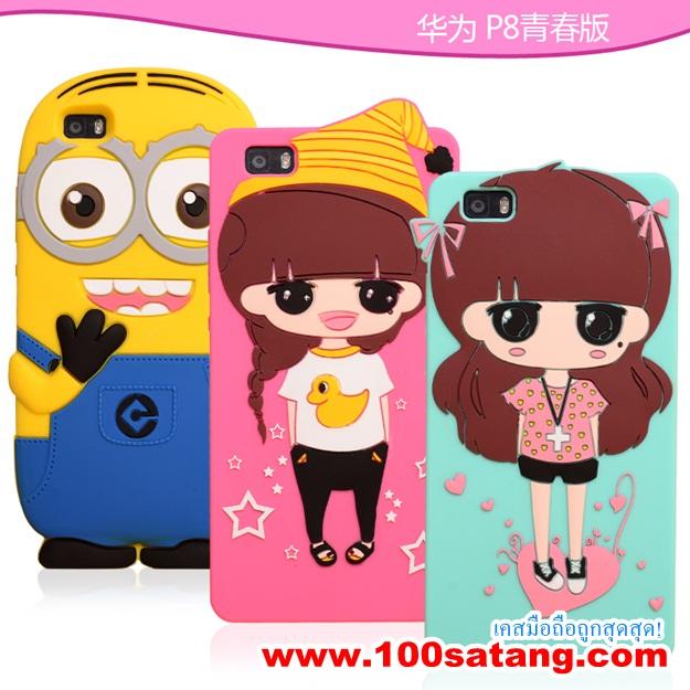 (128-079)เคสมือถือ Case Huawei P8 Lite เคสนิ่มการ์ตูน 3D น่ารักๆ