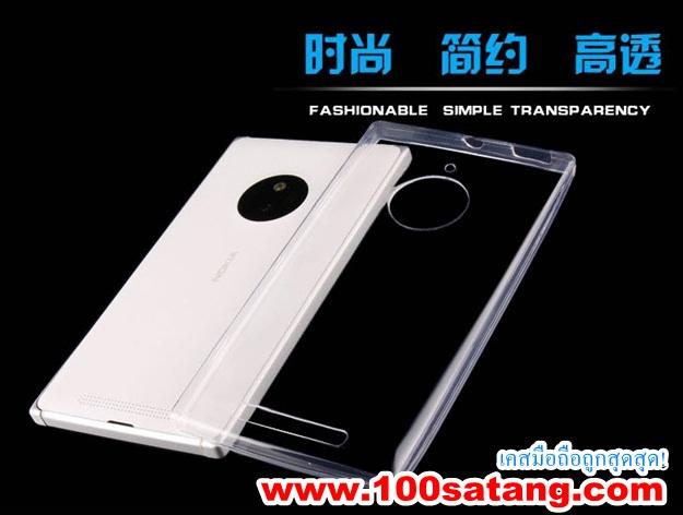 (370-036)เคสมือถือ Microsoft Lumia 830 เคสนิ่มโปร่งใสแบบบางคลุมรอบตัวเครื่อง