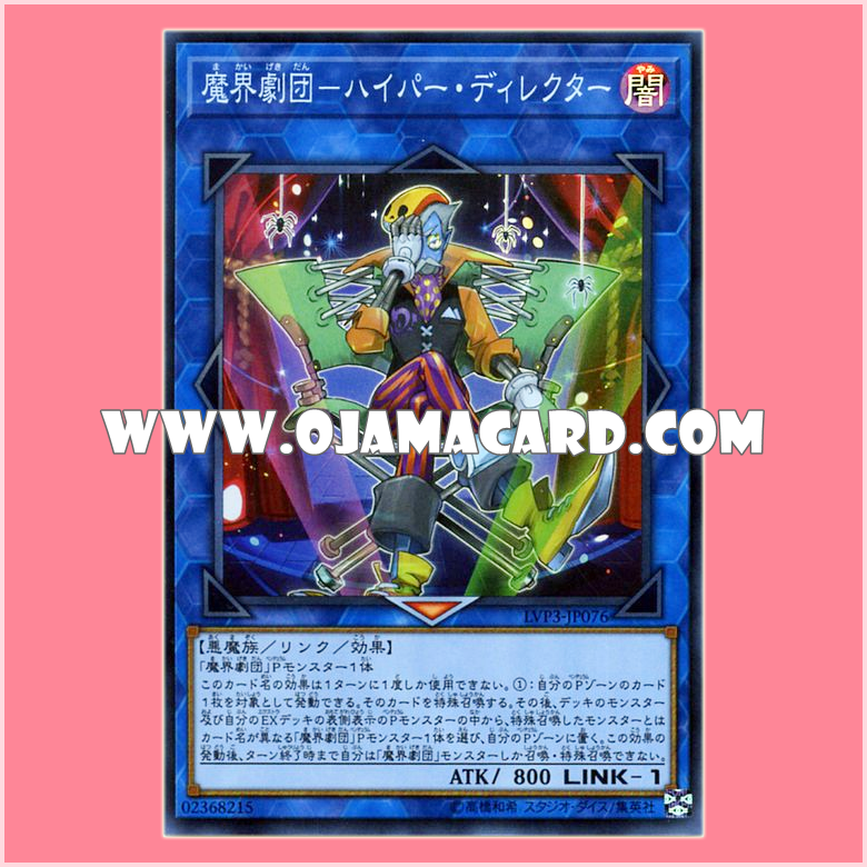Hyper Director Super Rare Yu-Gi-Oh Japanese LVP3-JP076 Abyss Actor
