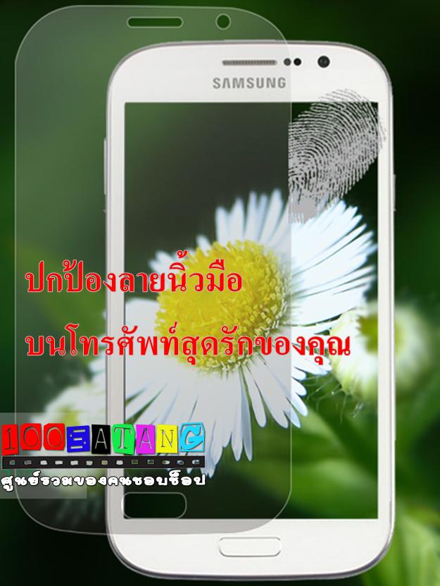 (พร้อมส่ง)ฟิล์มเคสมือถือ Samsung Galaxy Grand I9080/I9082 ปกป้องลายนิวมือ