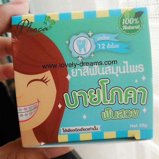 ยาสีฟันสมุนไพรฟันสวยโภคา by Phoca สูตรเดิม สีฟ้า