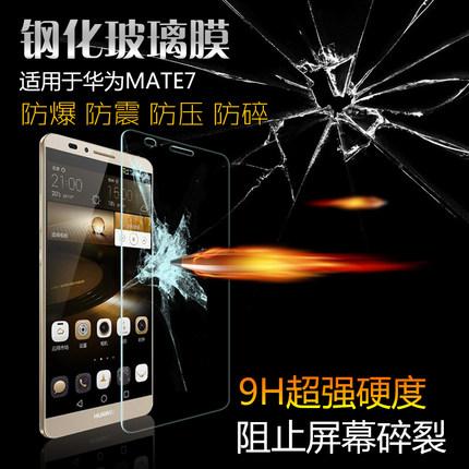 (039-050)ฟิล์มกระจก Huawei Ascend Mate 7 รุ่นปรับปรุงนิรภัยเมมเบรนกันรอยขูดขีดกันน้ำกันรอยนิ้วมือ 9H HD 2.5D ขอบโค้ง