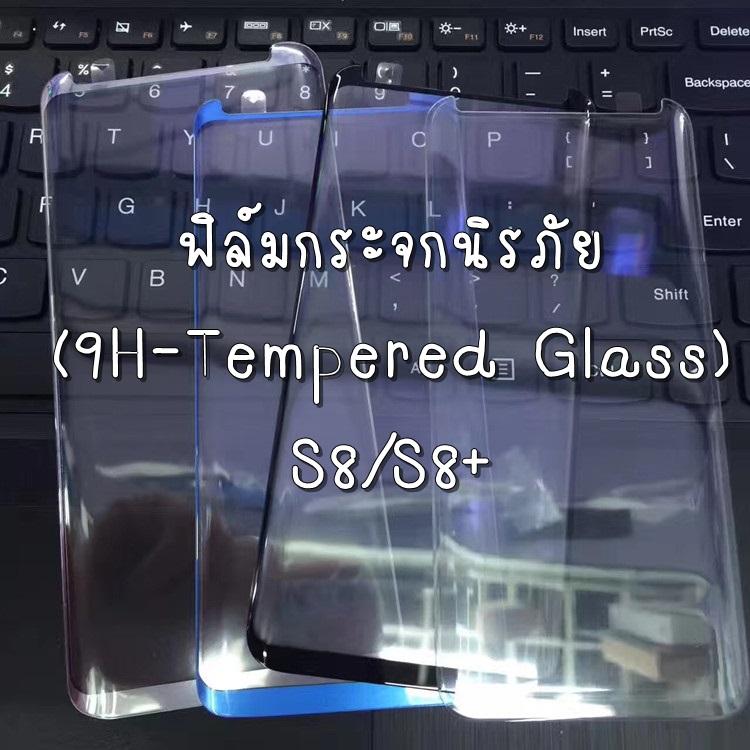 (436-198)ฟิล์มกระจก Samsung S8+ นิรภัยเมมเบรนกันรอยขูดขีดกันน้ำกันรอยนิ้วมือ 9H