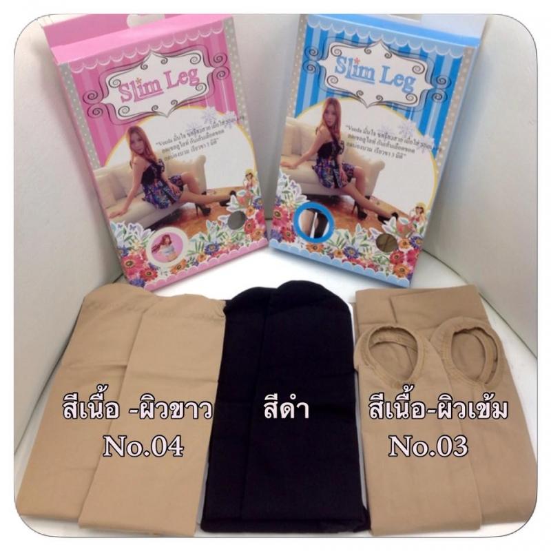 ถุงน่องขาเรียว Slimleg กล่องสีฟ้า - แบบหุ้มเท้า XL สีเนื้อ No.04 สำหรับสาวผิวขาว