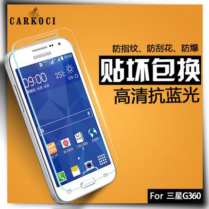 (039-070)ฟิล์มกระจก Samsung Galaxy Core Prime รุ่นปรับปรุงนิรภัยเมมเบรนกันรอยขูดขีดกันน้ำกันรอยนิ้วมือ 9H HD 2.5D ขอบโค้ง