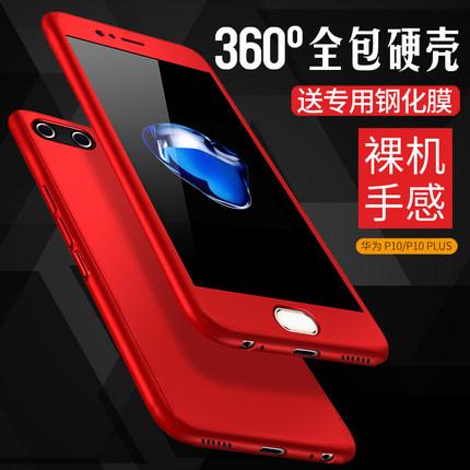 (491-024)เคสมือถือ Huawei P10 Plus เคสพลาสติกเมทัลลิคคลุมเครื่อง 360 แบบประกบสไตล์กันกระแทกหน้าจอกระจกนิรภัย