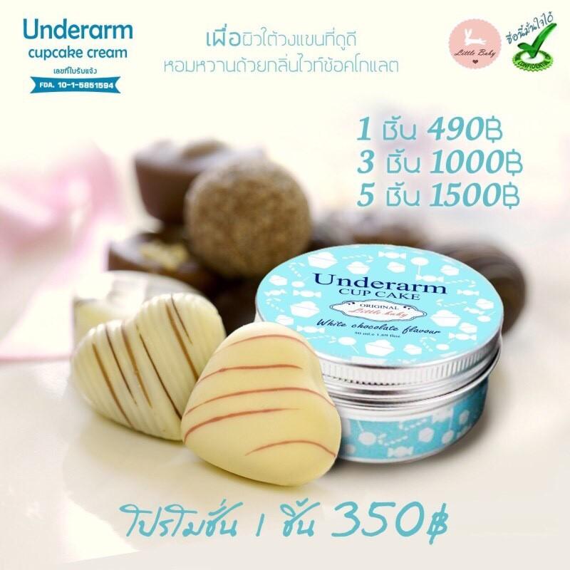 underarm cupcake cream สูตร 2 กลิ่นไวท์ช๊อกโกแล็ต