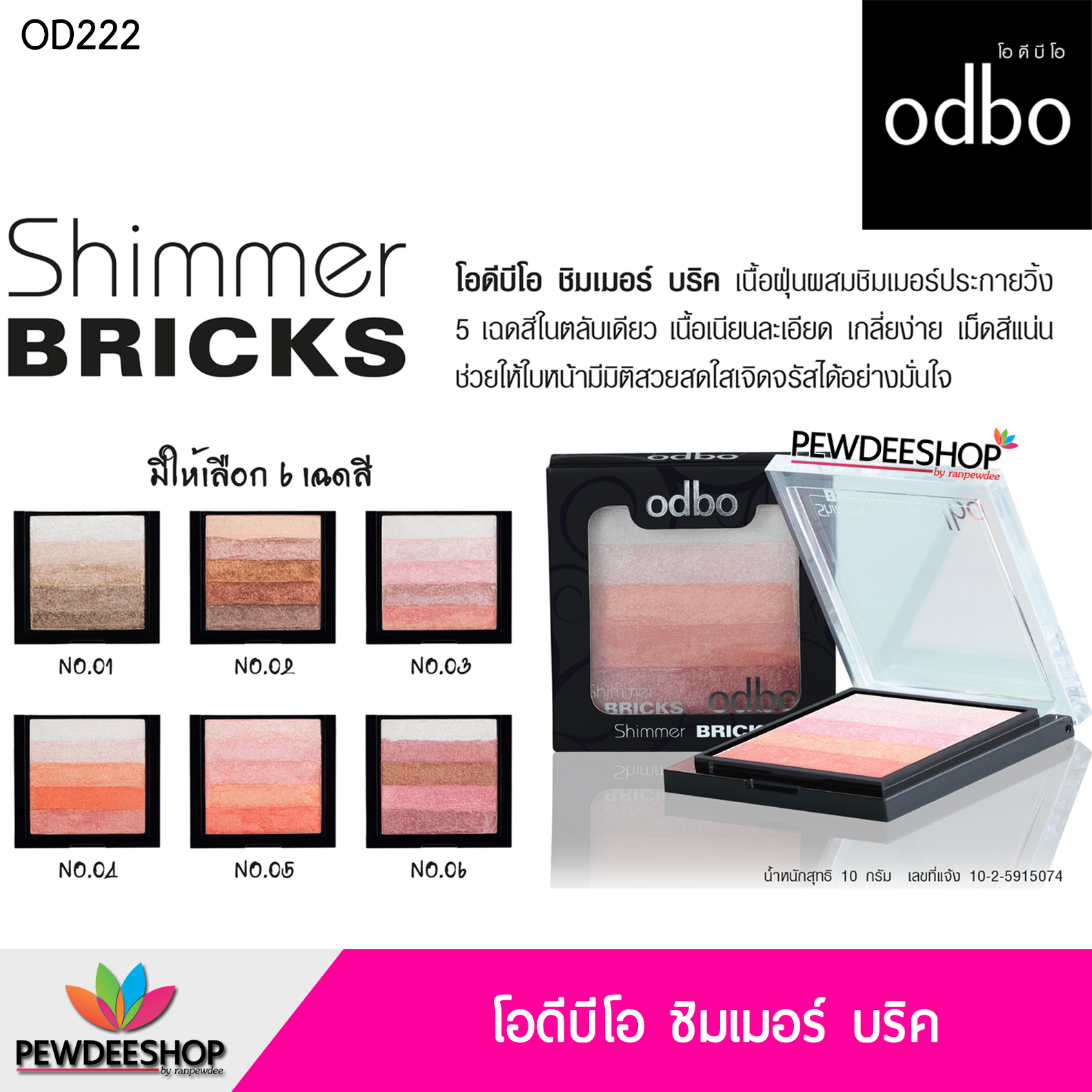 OD222 โอดีบีโอ ชิมเมอร์ บริค