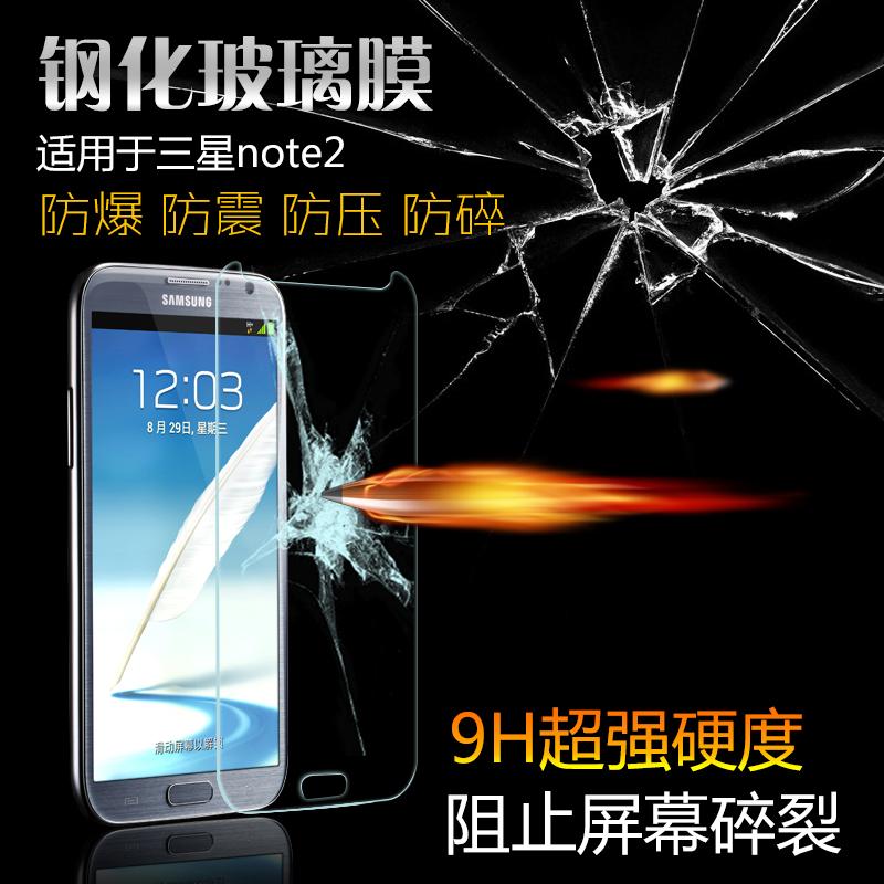 (039-004)ฟิล์มกระจก Samsung Galaxy Note2 รุ่นปรับปรุงนิรภัยเมมเบรนกันรอยขูดขีดกันน้ำกันรอยนิ้วมือ 9H HD 2.5D ขอบโค้ง
