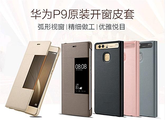 (390-024)เคสมือถือ Case Huawei P9 เคสฝาพับสไตล์โชว์หน้าจอสมาร์ท clamshell