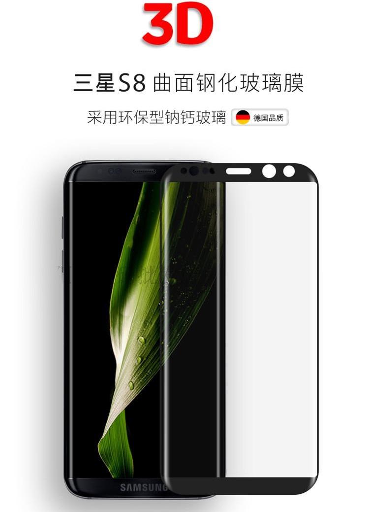(436-199)ฟิล์มกระจก Samsung S8 นิรภัยเมมเบรนกันรอยขูดขีดกันน้ำกันรอยนิ้วมือ 9H 3D