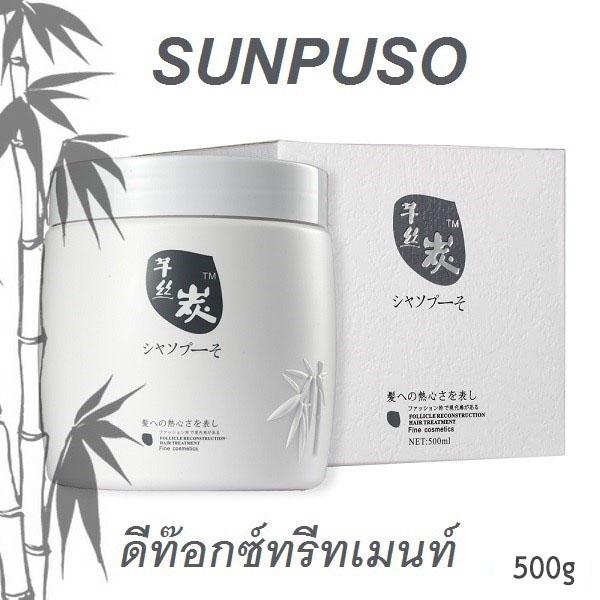 ซันปุโซะ ดีท๊อกซ์ ทรีทเมนท์ 500g. Sunpuso Charcoal Distillate Hair Mask