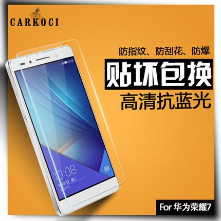 (039-075)ฟิล์มกระจก Huawei Honor 7 รุ่นปรับปรุงนิรภัยเมมเบรนกันรอยขูดขีดกันน้ำกันรอยนิ้วมือ 9H HD 2.5D ขอบโค้ง