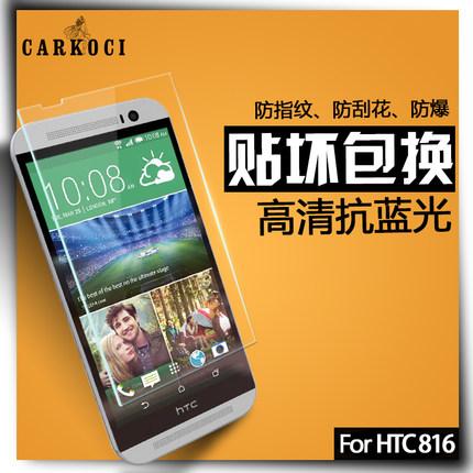 (039-072)ฟิล์มกระจก HTC816 รุ่นปรับปรุงนิรภัยเมมเบรนกันรอยขูดขีดกันน้ำกันรอยนิ้วมือ 9H HD 2.5D ขอบโค้ง