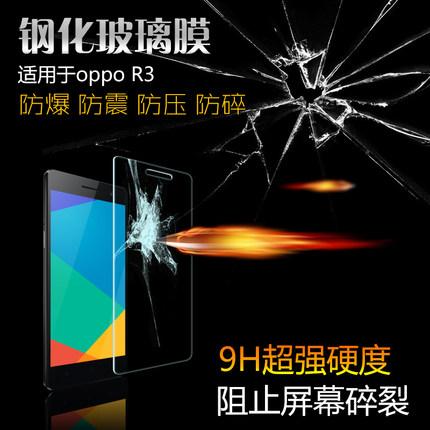 (039-037)ฟิล์มกระจก Oppo R3 รุ่นปรับปรุงนิรภัยเมมเบรนกันรอยขูดขีดกันน้ำกันรอยนิ้วมือ 9H HD 2.5D ขอบโค้ง