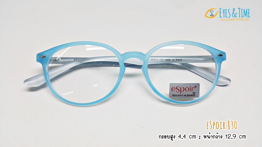 กรอบแว่น EsPoir รุ่น 830 ทรงหยดน้ำ เล็ก