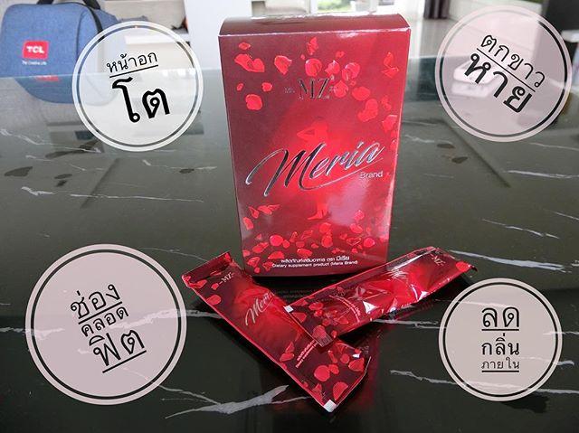 MZ Meria มินโซวมีเรีย อาหารเสริมสำหรับผู้หญิง บรรจุ 15 ซอง