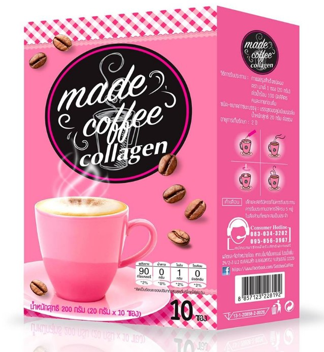 Made Coffee Collagen มาเด้ คอฟฟี่ คอลลาเจน บรรจุ 10 ซอง