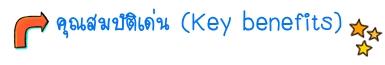 คุณสมบัติเด่นของคอนแทคเลนส์ (Key benefits)