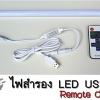 (501-001)ไฟสำรอง LED ควบคุมด้วยรีโมท หัวแบบเสียบ USB