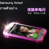 (502-015)เคสมือถือซัมซุงโน๊ต Case Note4 เคสนิ่มใสสไตล์กันกระแทกเปิด Flash LED