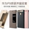 (พร้อมส่ง)เคสมือถือ Case Huawei P9 เคสฝาพับสไตล์โชว์หน้าจอสมาร์ท clamshell