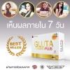 Gluta Frosta Plus 34,200 mg. กลูต้า ฟรอสต้า พลัส
