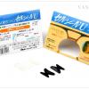 ซิลิโคนติดแว่นกันลื่น Anti slip nose pad of glasses นำเข้าจากประเทศญี่ปุ่น <ของแท้ 100%> เนื้อซิลิโคนนุ่ม ป้องกันแว่นไหล ใส่แว่นแล้วเจ็บจมูก