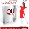 OU Double Plus โอยู ดับเบิ้ล พลัส สูตร 3