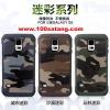 (385-003)เคสมือถือซัมซุง S5 เคสกันกระแทกแบบหลายชั้นลายพรางทหาร