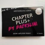 ผลิตภัณฑ์ลดน้ำหนัก แชพเตอร์พลัส บาย แบล็คสลิม Chapter Plus by Back Slim สูตรดื้อยาx2