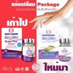 Skinny Peel Vitamin เรียว เรียว กระปุกม่วง แบบกระปุก 30 เม็ด (ใหม่)