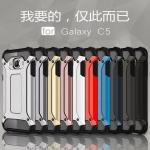 (504-010)เคสมือถือซัมซุง Case Samsung C5 เคสยางพื้นหลังเกราะกันกระแทกพลาสติกสไตล์เทห์ๆ