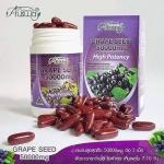 Ausway grape seed 50000mg เมล็ดองุ่นเข้มข้นสุดออสเวย์ เพื่อผิวสวย
