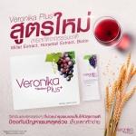 Veronika Plus By Medileen เวโรนิก้า พลัส ตัวใหม่ (ส่งฟรี EMS)