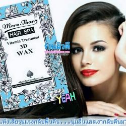 3DWAX เคลือบเงา Hair Spa Vitamin Treatment แบบซองสีฟ้า 1กล่อง 24ซอง สูตรผมแห้งเสียพร้อมเคลือบเงา