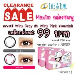CLEARANCE SALE แมกซิมกล่องชมพู สี Winx Pink ไม่มีค่าสายตา (Plano)