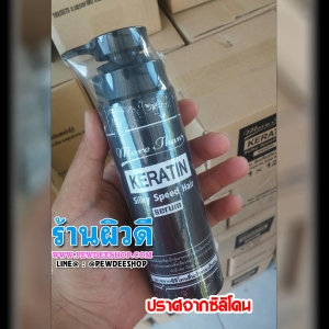 Morethan Silky Serum Keratin One Speed 250ml แบบขวดปั้ม