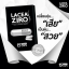 Lacea Ziro ลาเซีย ซิโร่ ลดแขน ลดขา ลดเซลลูไลท์ สูตรใหม่ เพิ่มสารสกัด 13 ชนิด thumbnail 11