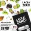 Lacea Ziro ลาเซีย ซิโร่ ลดแขน ลดขา ลดเซลลูไลท์ สูตรใหม่ เพิ่มสารสกัด 13 ชนิด thumbnail 12