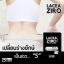 Lacea Ziro ลาเซีย ซิโร่ ลดแขน ลดขา ลดเซลลูไลท์ สูตรใหม่ เพิ่มสารสกัด 13 ชนิด thumbnail 15