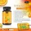 Auswelllife Vitamin C MAX 1200 mg. ออสเวลล์ไลฟ์ วิตามินซีโดสสูงสุด บรรจุ 60 เม็ด thumbnail 3